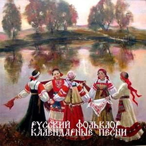 фольклор картинки русский